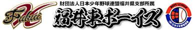 福井東ボーイズ